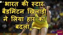 P V Sindhu ने  Carolina Marin से लिया रियो ओलंपिक की हार का बदला