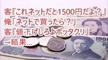 クレーマー客『これネットだと1500円だよ?』俺「ネットで買ったら?」客『値下げしろよボッタクリ』→結果…