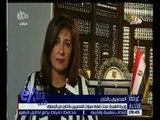غرفة الأخبار | شاهد ماذا قالت وزيرة الهجرة عن قانون الهجرة غير الشرعية