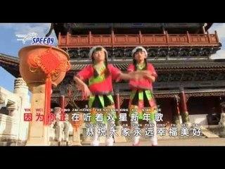 双星 - 双星贺新年 [Official Music Video]