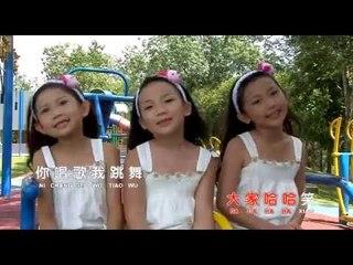 阳光天使 - 哈哈笑 / 玛丽有只小绵羊 / 读书郎 [Official Music Video]
