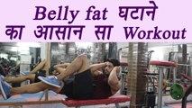 Belly Fat burning workout, Belly fat घटाने का आसान सा  Workout; Watch Video