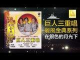 巨人三重唱 Ju Ren San Chong Chang - 在銀色的月光下 Zai Yin Se De Yue Guang Xia (Original Music Audio)