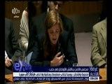 غرفة الأخبار | واشنطن: روسيا ترتكب ممارسات وحشية ولا تحارب الإرهاب في سوريا
