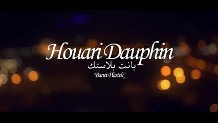 HOUARI DAUPHIN - BANET PLASTEK CLIP OFFICIEL 2017⎜ الهواري الدوفان - بانت بلاستك