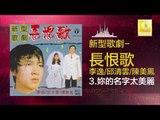 李逸 邱清雲 陳美鳳 - 妳的名字太美麗 Ni De Ming Zi Tai Mei Li (Original Music Audio)