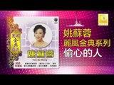 姚苏蓉 Yao Su Rong - 偷心的人 Tou Xin De Ren (Original Music Audio)