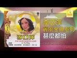 李亞萍 Li Ya Ping - 甚麼都怕 Shen Me Dou Pa (Original Music Audio)