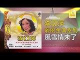 李亞萍 Li Ya Ping - 風雪情未了 Feng Xue Qing Wei Liao (Original Music Audio)