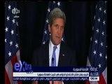 غرفة الأخبار | كيري يعلن فشل الاجتماع الدولي في تثبيت الهدنة بسوريا