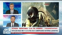 Νέα πρόκληση από τους Τούρκους: Ελικόπτερο Sikorsky πέταξε πάνω από τη Λέσβο