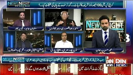 News Night With Neelum Nawab - 6th April 2017