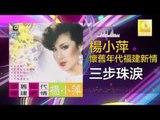 楊小萍 Yang Xiao Ping- 三步珠淚 San Bu Zhu Lei (Original Music Audio)