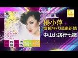楊小萍 Yang Xiao Ping- 中山北路行七擺 Zhong Shan Bei Lu Xing Qi Bai (Original Music Audio)