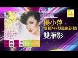 楊小萍 Yang Xiao Ping- 雙雁影 Shuang Yan Ying (Original Music Audio)