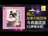 姚乙 江夢蕾 Yao Yi Jiang Meng Lei - 今宵盡謊言 Jin Xiao Jin Huang Yan (Original Music Audio)