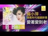 楊小萍 Yang Xiao Ping- 愛著愛到老 Ai Zhe Ai Dao Lao (Original Music Audio)