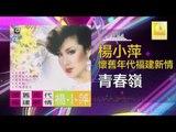 楊小萍 Yang Xiao Ping- 青春嶺 Qing Chun Ling (Original Music Audio)