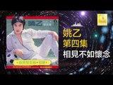 姚乙 Yao Yi - 相見不如懷念 Xiang Jian Bu Ru Huai Nian (Original Music Audio)
