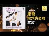 康乔 Kang Qiao - 奔放 Ben Fang (Original Music Audio)