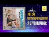 李逸 Lee Yee - 別再離開我 Bie Zai Li Kai Wo (Original Music Audio)