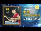 李逸 Lee Yee - 今夜又是雨綿綿 Jin Ye You Shi Yu Mian Mian (Original Music Audio)