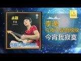 李逸 Lee Yee - 今宵我寂寞 Jin Xiao Wo Ji Mo (Original Music Audio)