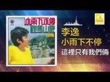 李逸 Lee Yee - 這裡只有我們倆 Zhe Li Zhi You Wo Men Liang (Original Music Audio)