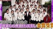 精華女子 全日本吹奏楽コンクール金への道