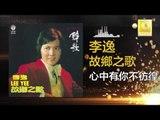 李逸 Lee Yee - 心中有你不彷徨 Xin Zhong You Ni Bu Pang Huang (Original Music Audio)