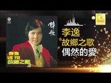 李逸 Lee Yee - 偶然的愛 Ou Ran De Ai (Original Music Audio)