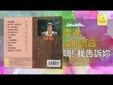 李逸 Lee Yee - 嗨!我告訴妳 Hai! Wo Gao Su Ni (Original Music Audio)