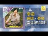 李逸 Lee Yee - 幸福與我同住 Xing Fu Yu Wo Tong Zhu (Original Music Audio)
