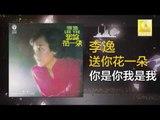 李逸 Lee Yee - 你是你我是我 Ni Shi Ni Wo Shi Wo (Original Music Audio)