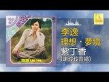 李逸 謝玲玲 Lee Yee Mary Xie - 紫丁香 (謝玲玲合唱) Zi Ding Xiang (Xie Ling Ling He Chang) (Original Music Audio)