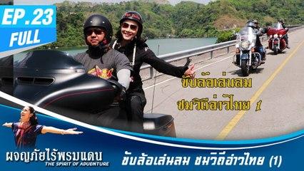ผจญภัยไร้พรมแดน EP.23 (Full) ขับล้อเล่นลม ชมวิถีอ่าวไทย 1