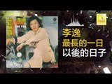 李逸 Lee Yee - 以後的日子 Yi Hou De Ri Zi (Original Music Audio)