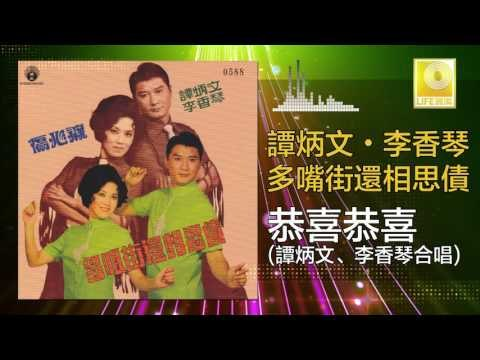李香琴 谭炳文 Li Xiang Qin Tam Bing Wen - 恭喜恭喜 Gong Xi Gong Xi (Original Music Audio)