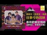 李香琴 谭炳文 - 春宵歡樂定情時 Chun Xiao Huan Le Ding Qing Shi (Original Music Audio)
