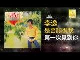 李逸 Lee Yee - 第一次見到你 Di Yi Ci Jian Dao Ni (Original Music Audio)