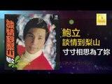 鮑立 Bao Li - 寸寸相思為了妳 Cun Cun Xiang Si Wei Le Ni (Original Music Audio)