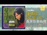陳依齡 Chen Yi Ling - 春天在車廂裡 Chun Tian Zai Che Xiang Li (Original Music Audio)