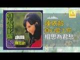陳依齡 Chen Yi Ling - 相思為君愁 Xiang Si Wei Jun Chou (Original Music Audio)