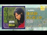 陳依齡 Chen Yi Ling - 小薇 Xiao Wei (Original Music Audio)