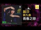 麗莎 Li Sha - 青春之戀 Qing Chun Zhi Lian (Original Music Audio)