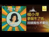 楊小萍 Yang Xiao Ping- 回頭我也不要你 Hui Tou Wo Ye Bu Yao Ni (Original Music Audio)