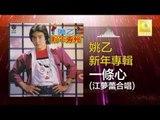 姚乙 江夢蕾 Yao Yi Jiang Meng Lei - 一條心 江夢蕾合唱 Yi Tiao Xin Jiang Meng Lei He Chang (Original Music Audio)