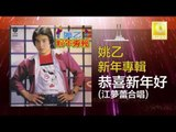 姚乙 江夢蕾 - 恭喜新年好 江夢蕾合唱 Gong Xi Xian Nian Hao Jiang Meng Lei He Chang (Original Music Audio)