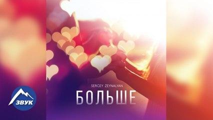 Sergey Zeynalyan - Больше