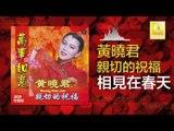 黄晓君 Wong Shiau Chuen - 相見在春天 Xiang Jian Zai Chun Tian (Original Music Audio)